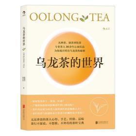 乌龙茶的世界