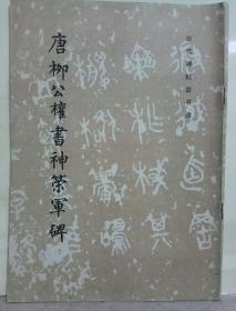 唐柳公权书神策军碑