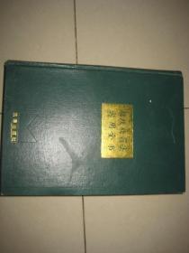 行政处罚法实用全书   BD  6585
