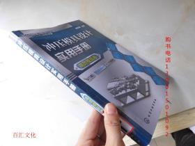 冲压模具设计实用手册(高效模具卷)