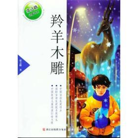 D2张之路典藏书系:羚羊木雕