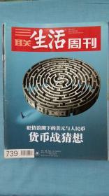三联生活周刊2013年第24期(货币战争背后的中美博弈)
