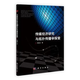 传媒经济研究与拓扑传播学探索