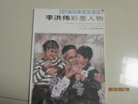 中国当代美术家书系  李洪伟彩墨人物
