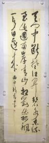 【作品来自书法家本人,保证真迹无疑】张锋飞/中国书法家协会会员、甘肃省书法家协会会员、兰州市书协草书委员会副主任。 6尺对开书法条屏行草精品《书法》(178×46cm)。