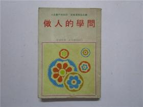 约七十年代版《做人的学问》徐东哲著 新力书局印行