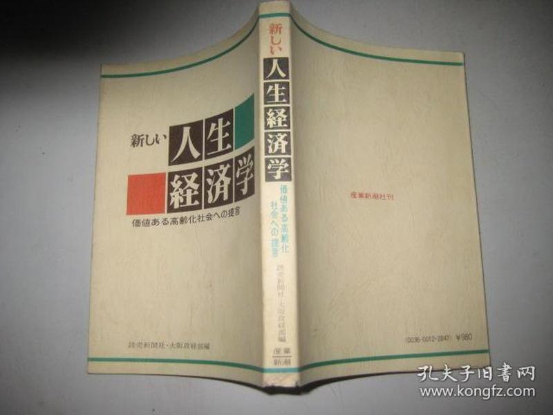 日文原版  人生经济学