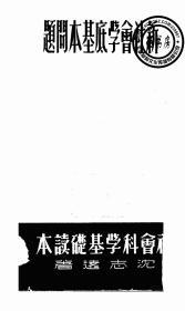 新社会学底基本问题-1949年版-(复印本)-社会科学基本读本