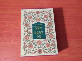 安徒生童话故事全集(最新版)全3册 带盒