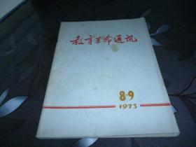 教育革命通讯 1973  8-9