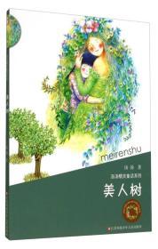 汤汤精灵童话系列*美人树 汤汤 江苏少年儿童 9787534687365