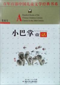 百年百部中国儿童文学经典书系:小巴掌童话