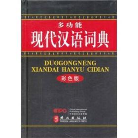 多功能现代汉语词典  彩色版
