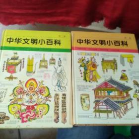 中华文明小百科——第一集,第二集【全图解说】16开精装