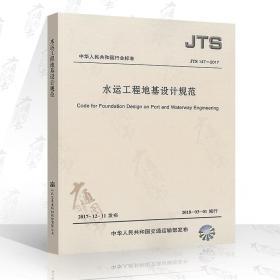 JTS 147-2017 水运工程地基设计规范(人民交通出版社2018年1月出版)