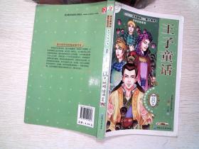 王子童话(全彩注音版-语文新课标推荐必读书目)      有笔记
