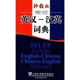 外教社简明英汉-汉英词典