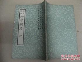 原文对照 幼学纲要(昭和十年印刷)