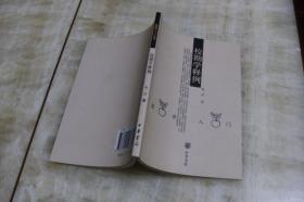 校勘学释例(平装32开   2006年9月1版2印      印数4千册   有描述有清晰书影供参考)