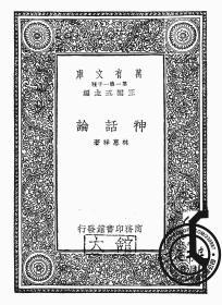 【复印件】神话论-1933年版--万有文库第一集