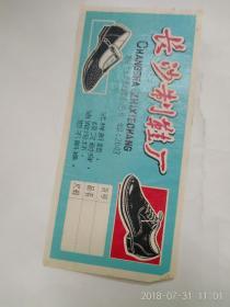 长沙制鞋厂 标