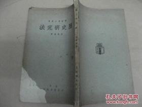 历史研究法(北平立达书局)