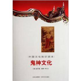 中国文化知识读本—鬼神文化