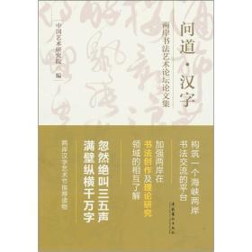 问道·汉字:两岸书法艺术论坛论文集