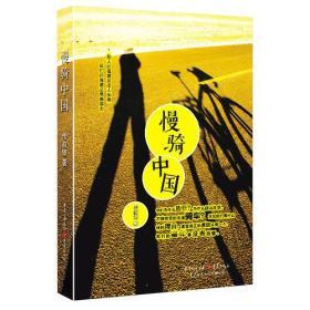 慢骑中国:从南京到拉萨:5000公里心路历程