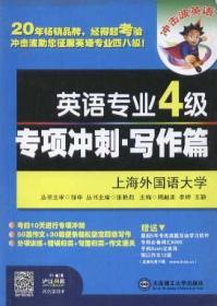 英语专业4级专项冲刺(写作篇)