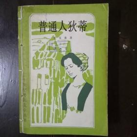 二十世纪外国文学丛书:普通人狄蒂