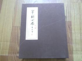 华韵四卷(线装,一函4册)