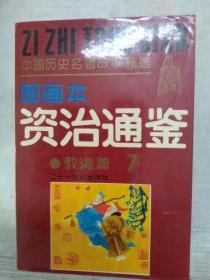 资治通鉴,图画本,6本