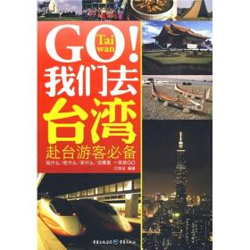GO!我们去台湾