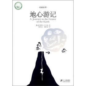 地心游记:名家名译