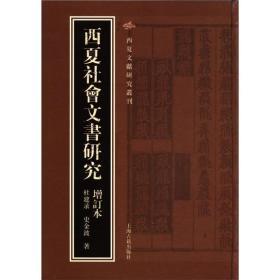 西夏文献研究丛刊:西夏社会文书研究(增订)