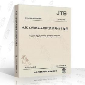 JTS237-2017水运工程地基基础试验检测技术规程(人民交通出版社2018年2月出版)