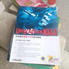 Unigraphics NX4.0中文版机械设计专家指导教程(含盘)