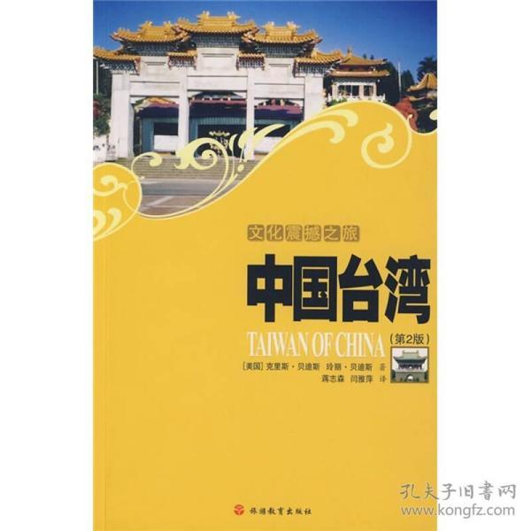 文化震撼--中国台湾