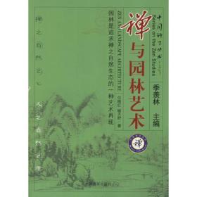 禅与园林艺术(中国禅学丛书)   任晓红等著  中国言实出版社正版