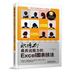 职场力·最具说服力的Excel函数技法