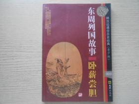 东周列国故事:卧薪尝胆