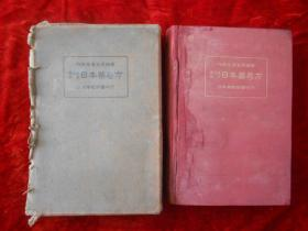 日本原本医书(第五次改正  日本药局方)有外盒   昭和八年