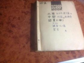 日本老明信片收集册之二 百多张五十年代风光明信片