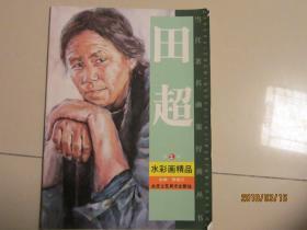 当代著名画家经典丛书   田超   水彩画精品