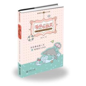 品味成长 亲子阅读.1-3:为爱种棵树 许愿星空下 海豚在微笑(全3册)