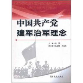 中国共产党建军治军理念