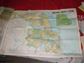苏南苏北行政区分县详图(1951年4月初版,印5000分非常少见。彩色)