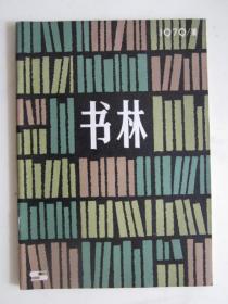 79年老杂志《书林》1-创刊号