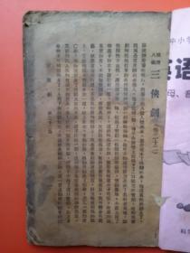 明清八义三侠剑(卷二十二)(老版本)
